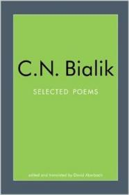 C.N. Bialik: Selected Poems/ Jewish ClassicsBialik, C. N. and David Aberbach - Product Image