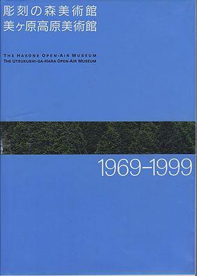Hakone Open-Air Museum, The: Utsukushi-Ga-Hara Open-Air Museum 1969-1999n/a - Product Image
