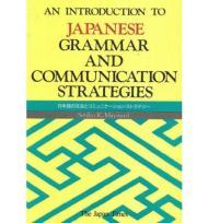 Introduction to Japanese Grammar and Communication Strategies, An Maynard, Senko K. - Product Image
