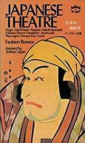 Japanese TheatreBowers, Faudion - Product Image