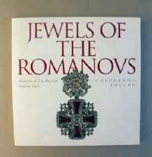 Jewels of the Romanovs: Treasures of the Russian Imperial CourtPocchh, Cokpobhma - Product Image