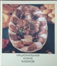 National Cooking of KazakhsHajdolla, Tilemisov - Product Image