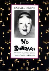 No and BunrakuKeene, Donald - Product Image