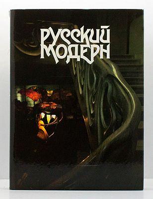 Russia's Art NouveauBorisova, Elena and Grigory Sternin - Product Image