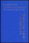 Utilitarian Confucianism: Ch'en Liang's Challenge to Chu HsiTillman, Hoyt Cleveland - Product Image