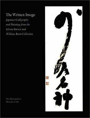 Written Image, The : Japanese Calligraphy and Painting from the Sylvan Barnet and William Burto CollectionMurase, Miyeko - Product Image